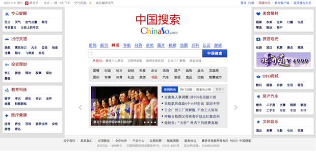 State search engine ChinaSo launched in March 2014 following indifferent performance from the previous state-run search engine Jike.